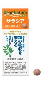 ディアナチュラゴールド サラシア 90粒 (30日分) [機能性表示食品]