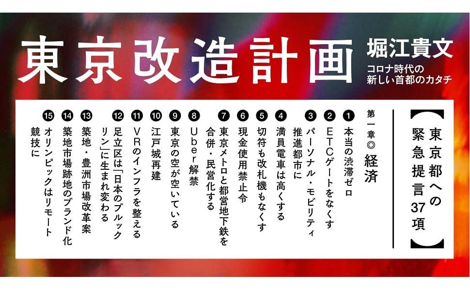 東京改造計画(NewsPicks Book) | 堀江 貴文 |本 | 通販 | Amazon