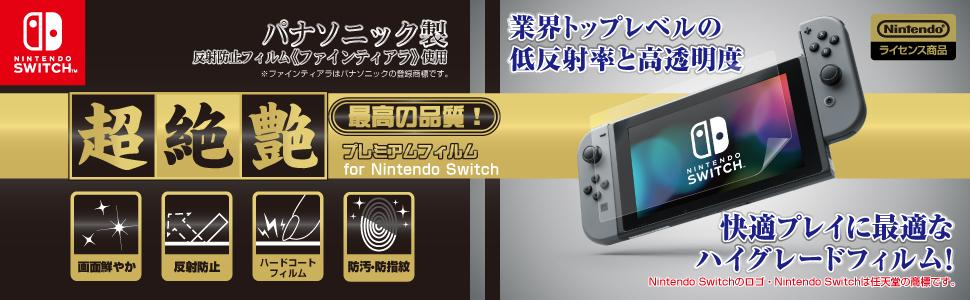 NINTENDO SWITCH 液晶画面 保護 フィルム シート キズ 傷