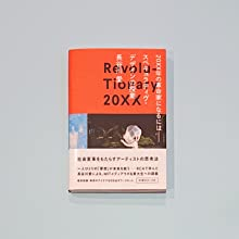 アイディエーション アイデア出し アート思考 20XX年の革命家カード