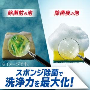 スポンジ除菌で洗浄力を最大化へ