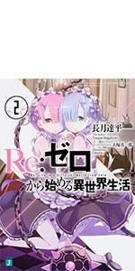 Re:ゼロから始める異世界生活2 (MF文庫J)