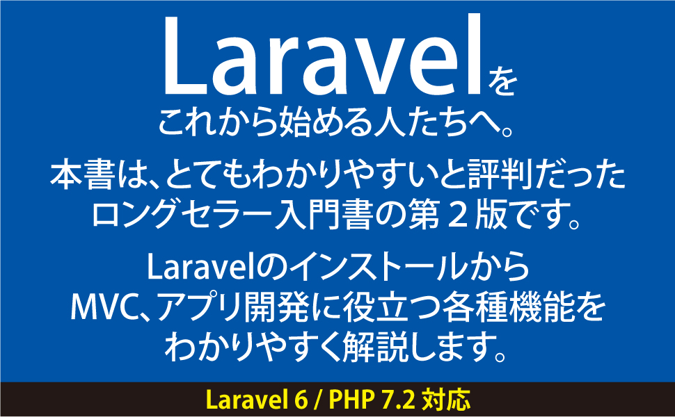 PHP MVC Laravel インストール 開発 手順 入門 解説 最新