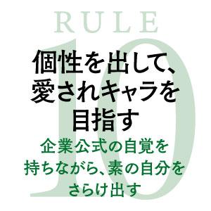 ルール10 個性を出す