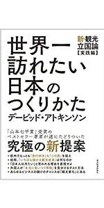 アトキンソン 観光 世界一訪れたい日本のつくりかた 東洋経済