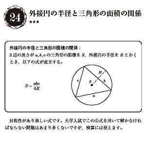 高校の数学6.jpg
