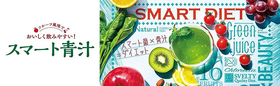 スベルティ 青汁 フルーツ 飲みやすい 美味しい ダイエット スマート菌