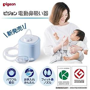 電動鼻吸い器