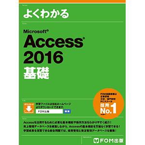 Access 2016 基礎