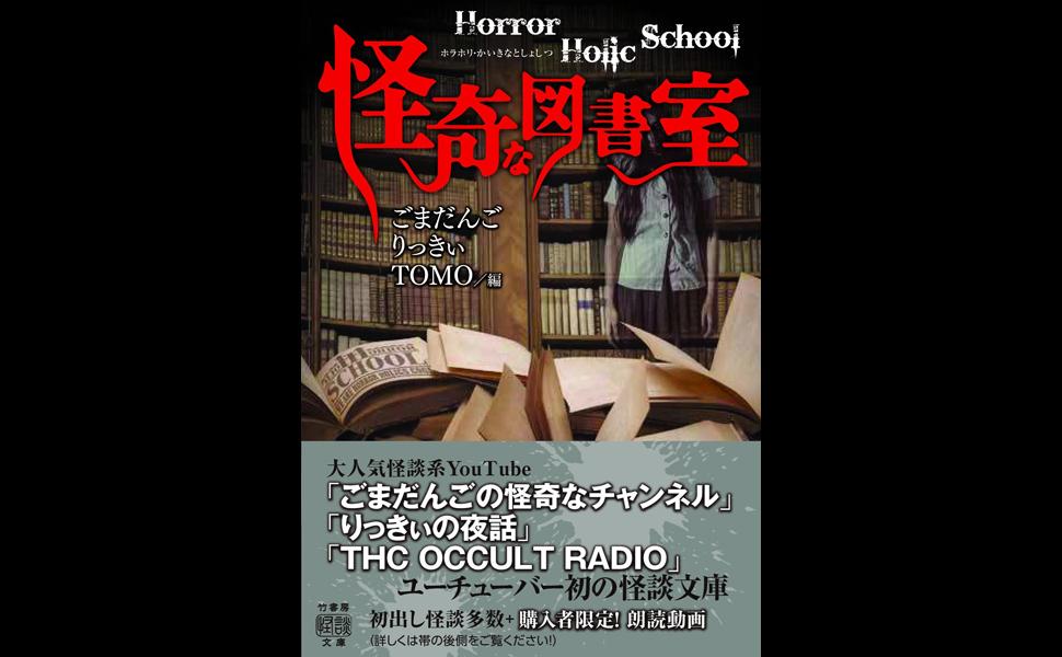 Horror Holic School 怪奇な図書室_Top.jpg