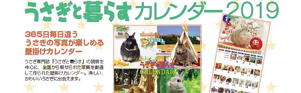 うさぎと暮らす うさぎと暮らす壁掛けカレンダー うさぎと暮らすカレンダー2019 ペットカレンダー