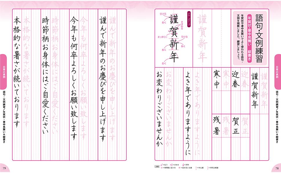 字 練習 ペン