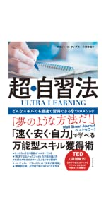 ULTRA LEARNING