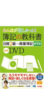 みんなが欲しかった 簿記の教科書 日商2級 商業簿記 第9版対応DVD