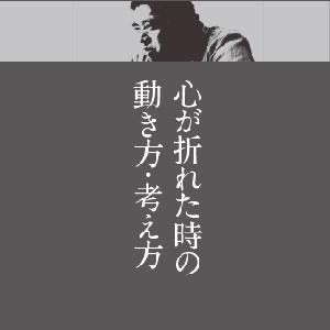 佐藤優 メンタルの強化書 メンタル 強化書 しなる心 下品な人 折れない 疲れない 負けない 佐藤 優