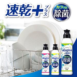 菌が気になる..清潔にカラッと洗い上げたいあなたには『速乾+カラッと除菌』