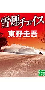雪煙チェイス 東野圭吾