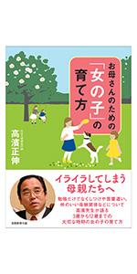 お母さんのための「女の子」の育て方、高濱正伸、子育て、教育、花まる学習会、実務教育出版、実務教育、たかはままさのぶ、「女の子」の育て方