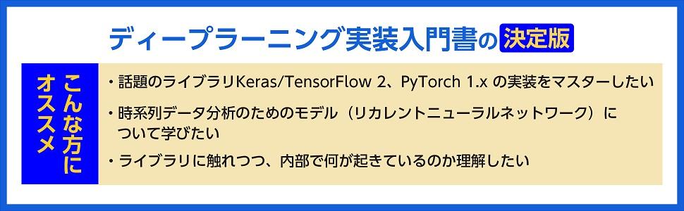 Keras TensorFlow ディープラーニング