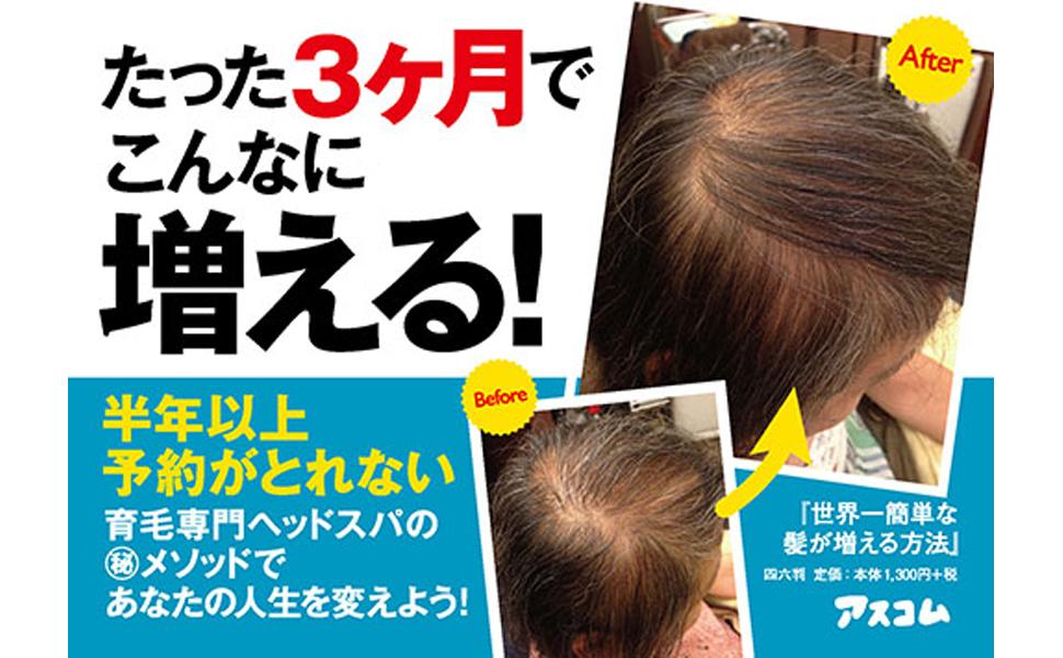 世界一簡単な髪が増える方法