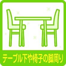テーブル下や椅子の脚周りに