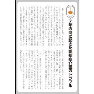 著者は「東京」←→「盛岡」遠距離介護の実践者!