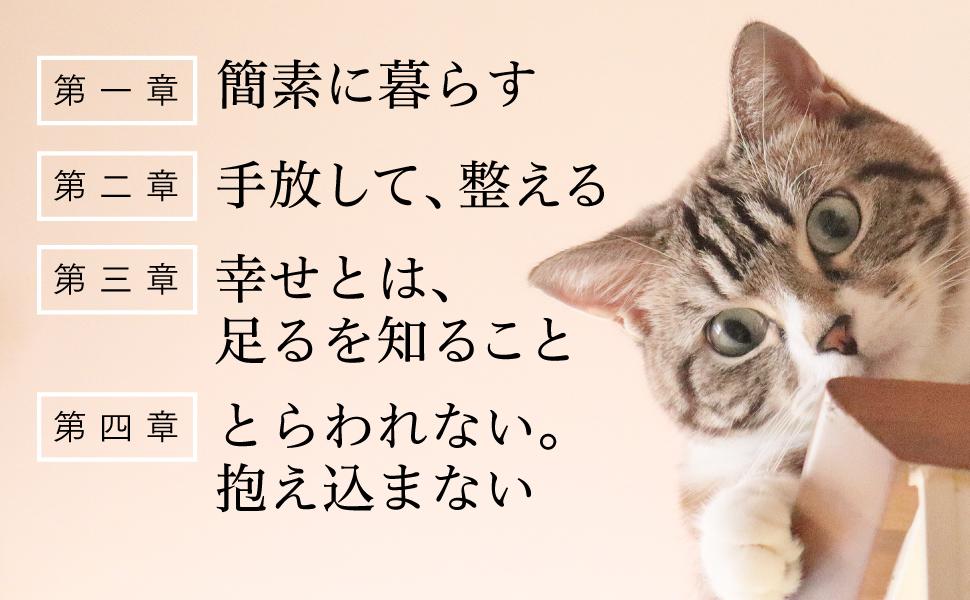 簡素 暮らす 手放す 整える 幸せ 足るを知る とらわれない 抱え込む 猫
