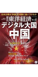 週刊東洋経済【特集】デジタル大国 中国