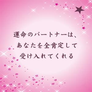 星を使えば運命3.jpg