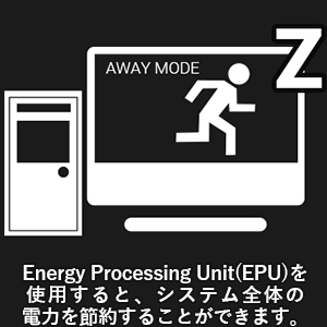 総合的なエネルギー効率の向上