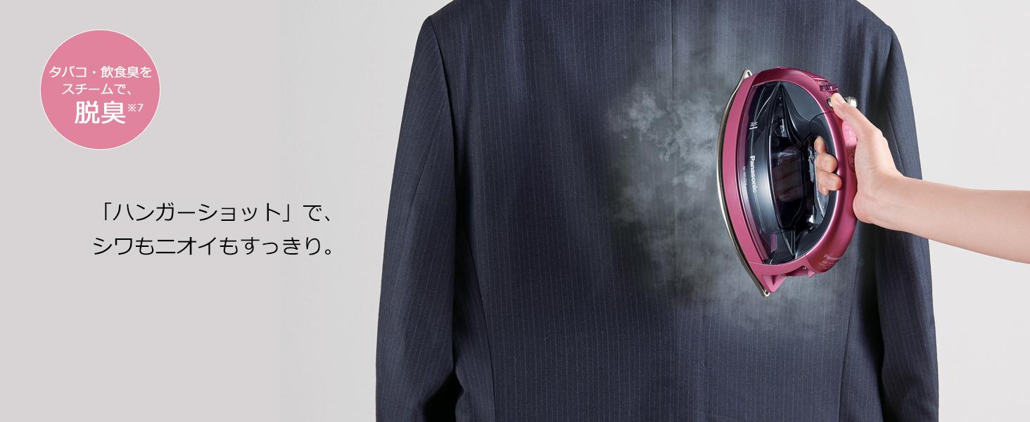 ハイパワーショット タバコ 飲食臭 シワもニオイもすっきり だっしゅう スチーム脱臭 洗いにくい衣服を脱臭 スーツ Yシャツ ハンガーにかけたまま 大容量スチーム タバコ臭 臭い 消臭 清潔