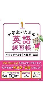 小学生のための英語練習帳 1 アルファベット 英単語 会話