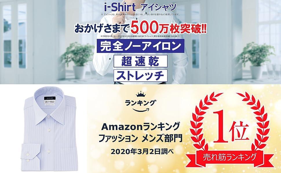 アイシャツ累計販売枚数500万枚突破