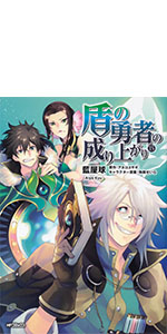 盾の勇者の成り上がり (15) (MFコミックス フラッパーシリーズ)