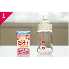 赤ちゃんミルクと消毒した哺乳瓶