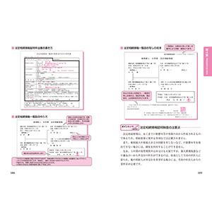 身近な人 手続 届出 法定相続情報証明申出書 法定相続情報一覧図 書式見本