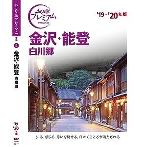 おとな旅プレミアム 金沢・能登 白川郷 '19-'20年