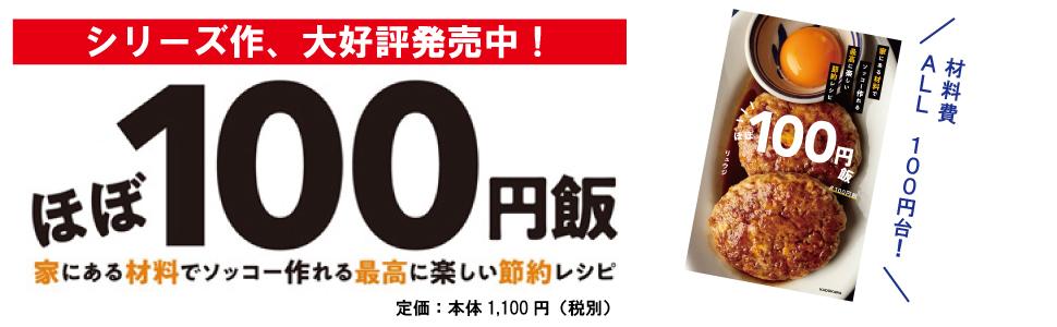 ほぼ100円飯