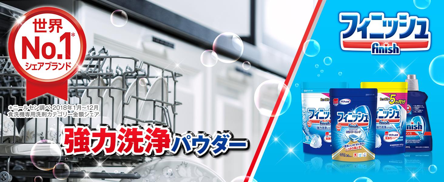 finish フィニッシュ 食洗機用洗剤 パウダー