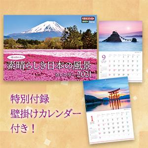 特別付録「素晴らしき日本の風景カレンダー」