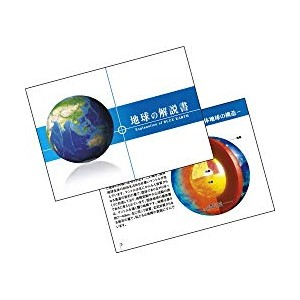 540ピース 3Dキュウタイパズル ブルーアース -地球儀-【光るパズル】