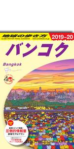 地球の歩き方ガイドブック D18 バンコク
