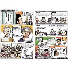 CHAPTER1 法律・知識編
