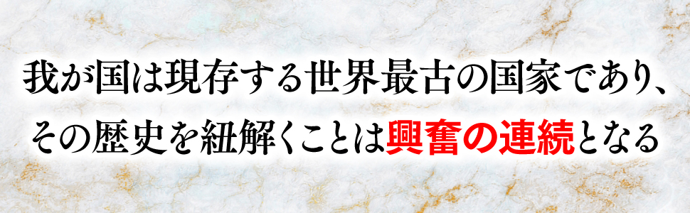 我が国 現存 世界最古 国家 歴史 紐解く 興奮 連続 二千年 一本 線 通史 櫻井よしこ 推薦 日本人 天皇 歴史 独自 国柄 育む 穏やか 雄々しい 精神 瑞々しい 天皇の国史 竹田恒泰