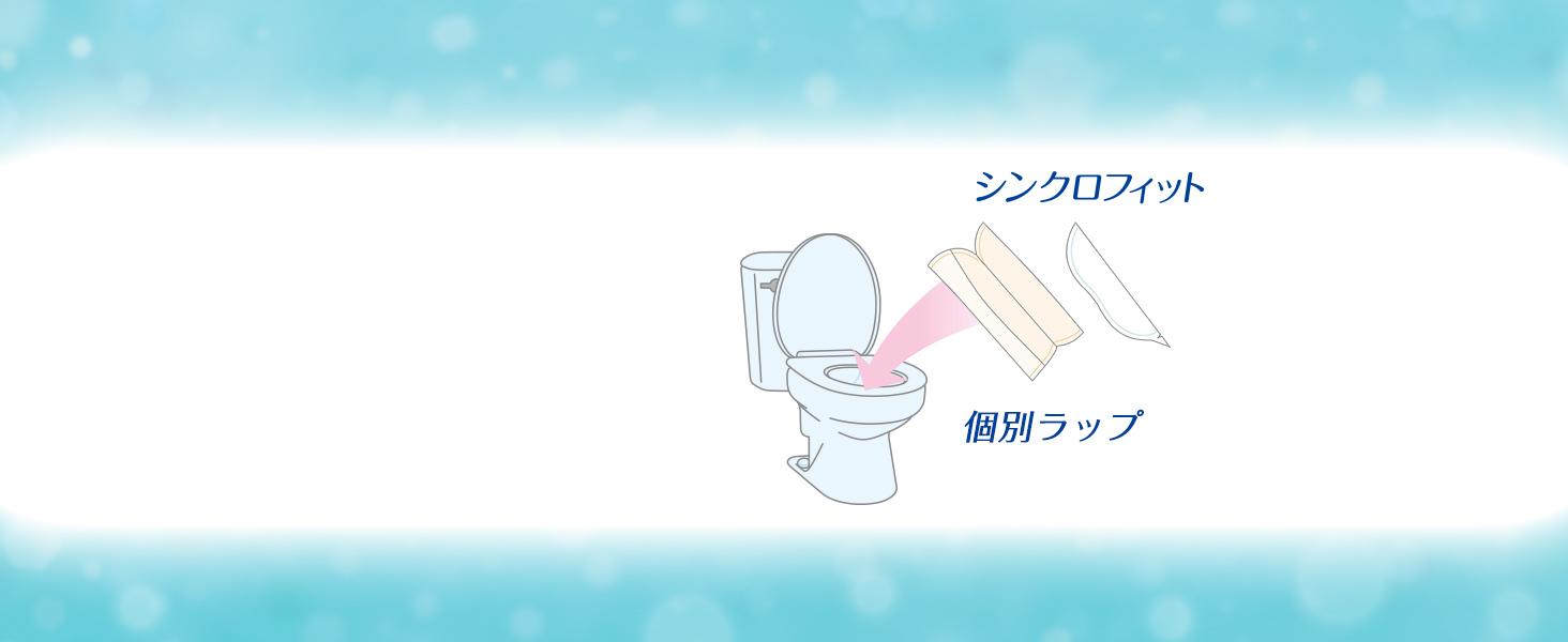 トイレに流せる!