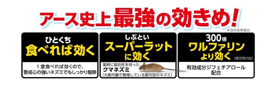 ネズミ ねずみ 鼠 殺鼠剤 ラット スーパーラット デスモア ねずみ捕り ネズミ捕り 鼠捕り ねずみとり ネズミとり 鼠とり 毒餌 毒餌剤 ネズミ駆除 ねずみ駆除 鼠駆除 駆除 虫ケア用品 虫ケア