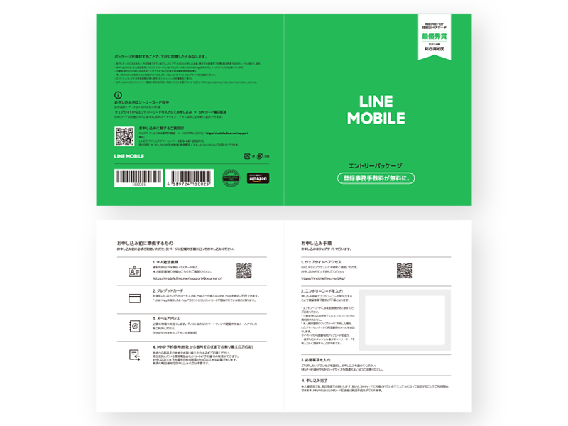 linemobile_entry-package