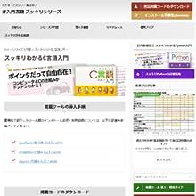 ツール導入手順は「sukkiri.jp」で最新情報を入手できる!