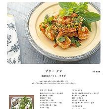 タイ料理 プラークン 海老のスパイシーサラダ 海老