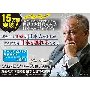 ワールドビジネスサテライト(テレビ東京系列 2019年2月19日)で紹介!  リーマンショック、トランプ当選、北朝鮮開国… 数々の予言を的中させた世界3大投資家の1人 日本人への最終警告